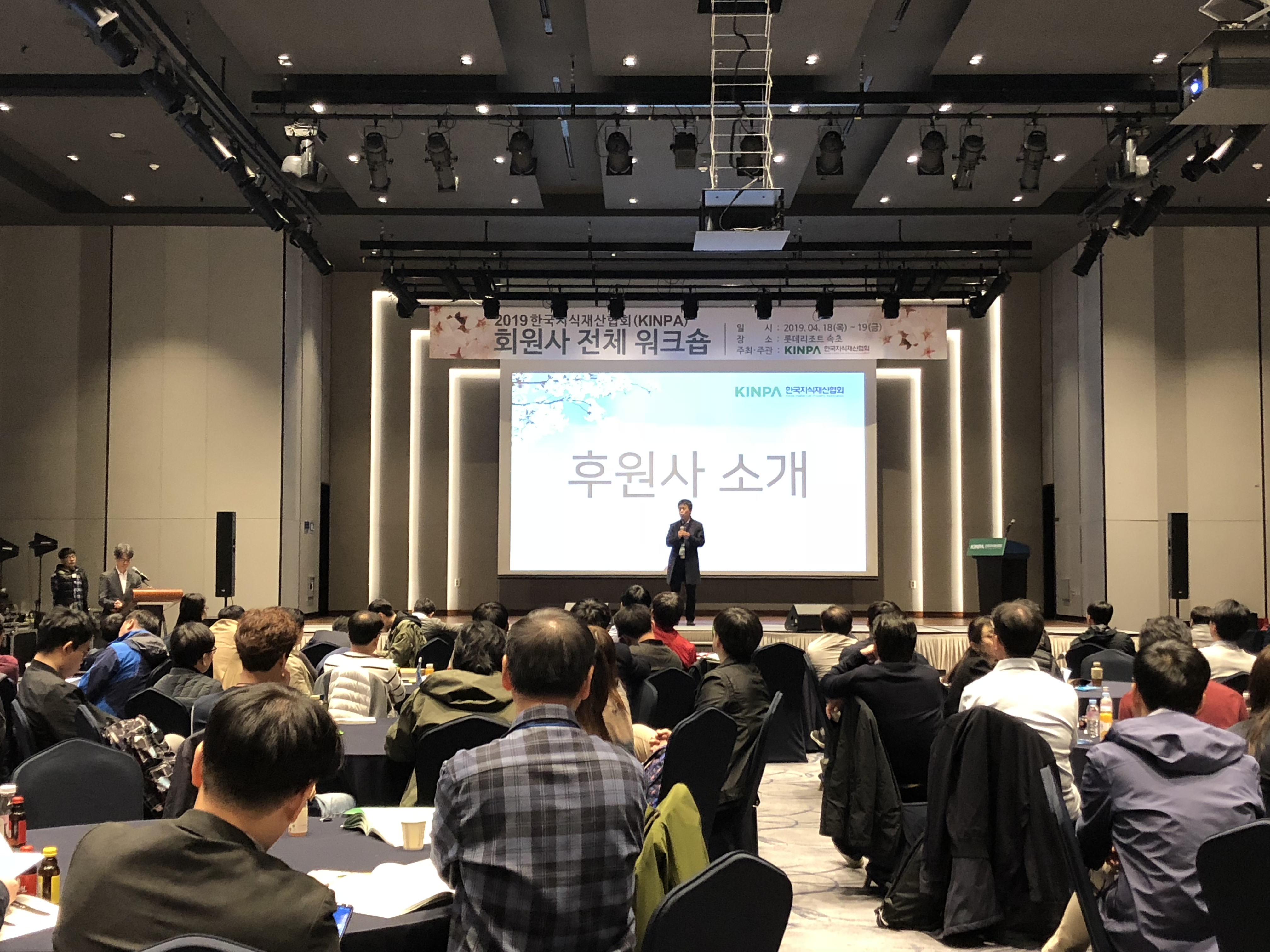 Dr. Wenguo Dong and Fanwen Kong attended KINPA workshop